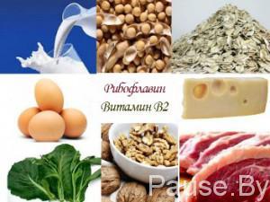 vitamin-в2