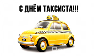 day_taxi-ru