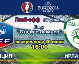 frantsiya-irlandiya-onlain-translatsiya-matcha-evro2016