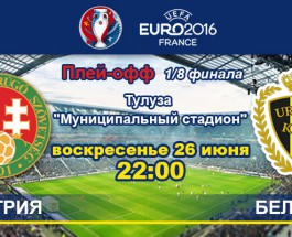 vengriya-belgiya-onlain-tranlatsiya-matcha-evro2016