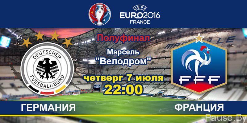 germaniya-frantsiya-onlain-translatsiya-matcha-evro2016