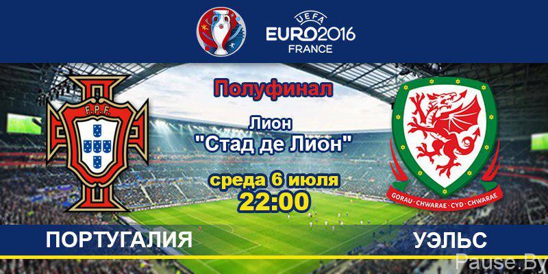 portugalia-uels-onlain-translatsiya-polufinalnovo-matcha-evro2016