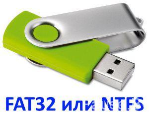 kak_formatirovat_flashku_ntfs_fat32