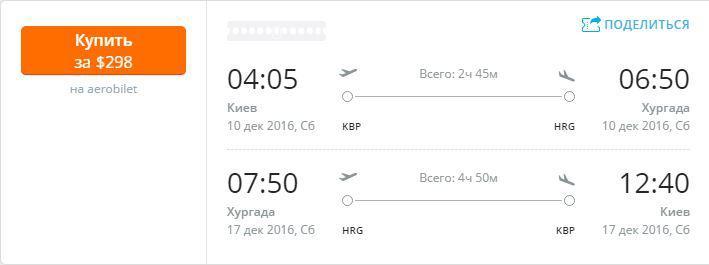kiev_hurgada_kiev_december_2016