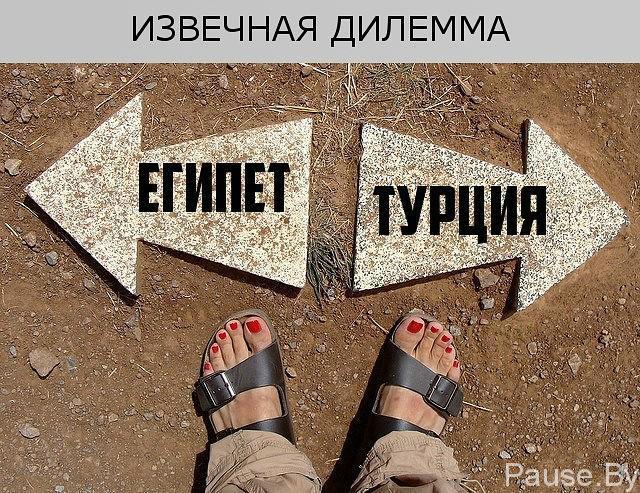 turciya_ili_egipet