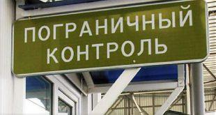 На границе России с Беларусью установлен пограничный контроль