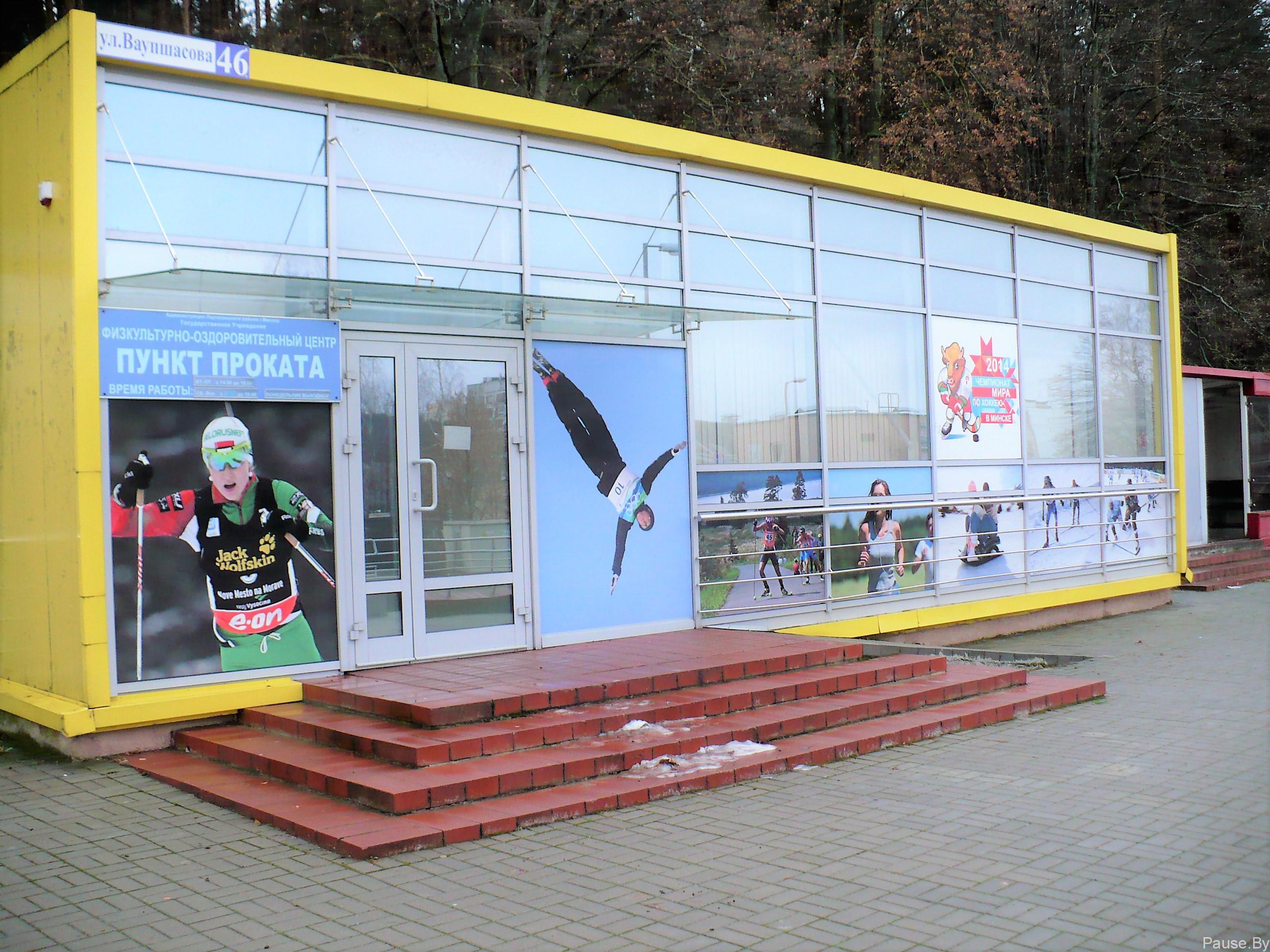Пункт проката лыж в Дражне, Минск