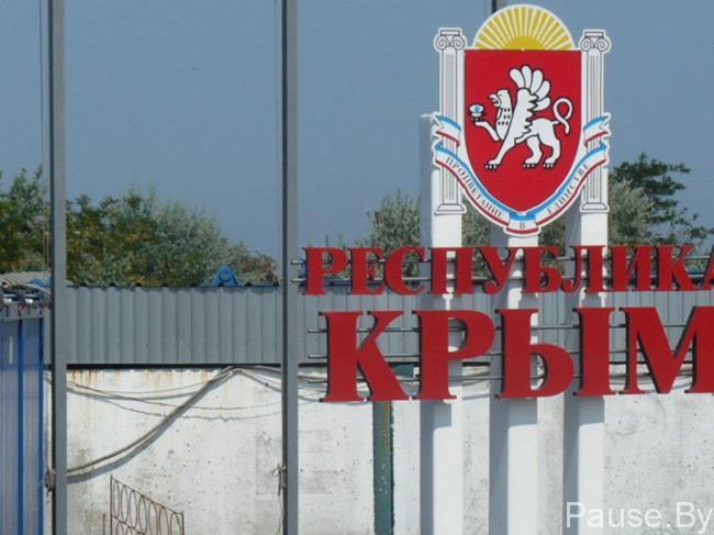 Порт Крым.jpg